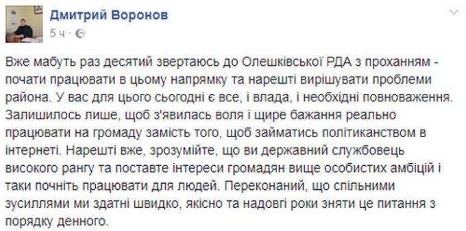 Олешківський міський голова офіційно звернувся до РДА