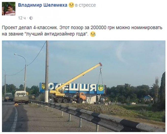 Олешковская РГА придумала новое название города за бюджетные деньги