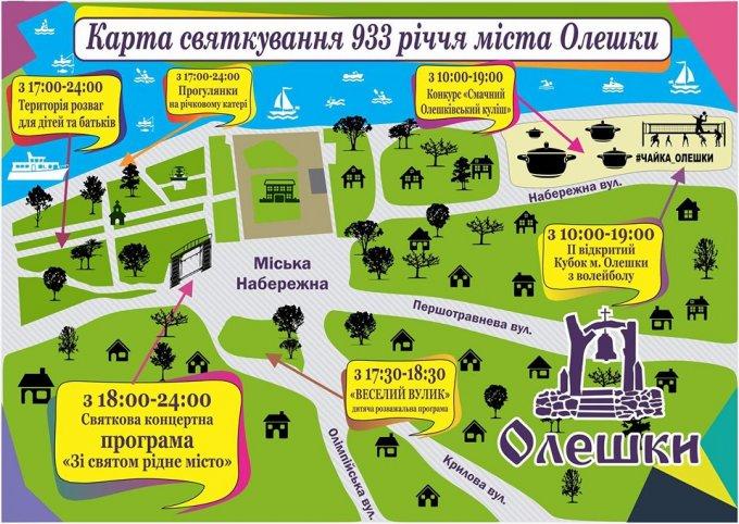 План проведення заходів 933-ї річниці з Дня заснування міста Олешки