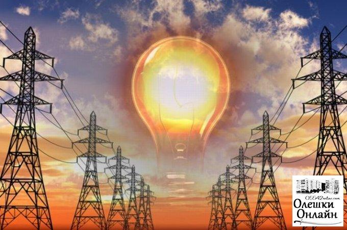 Щодо припинення подачі електроенергії