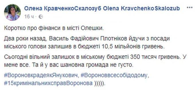 Очередное некомпетентное вранье Кравченко-Скалозуб в Олешках