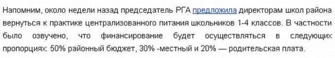Очередной бестолковый популизм Кравченко-Скалозуб в Олешках