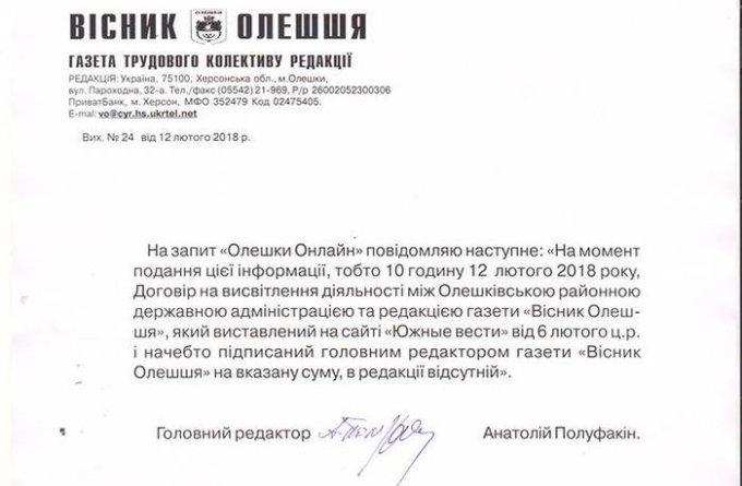 """Олешковская """"болонка кардинала"""" в очередной раз всем публично наврала"""