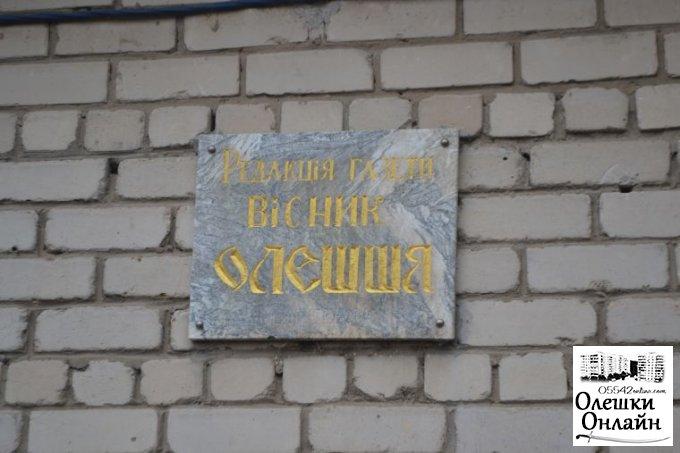 100-річний ювілей місцевої газети «Вісник Олешшя»