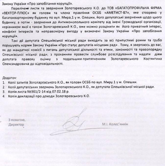 Как Олешковский депутат прикрываясь мандатом пытается решать свои шкурные вопросы