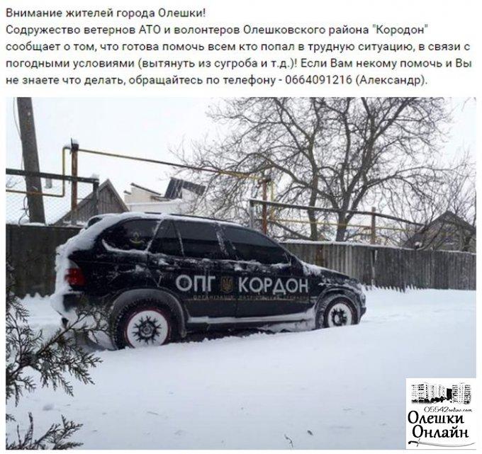Олешковские АТОшники помогают горожанам пострадавшим от стихии