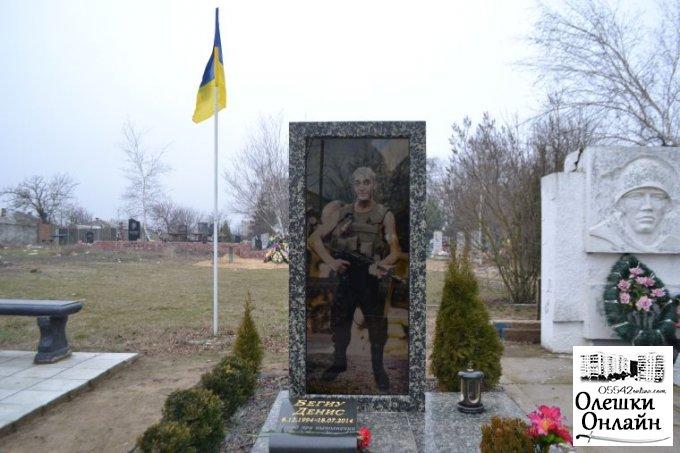В Олешках відзначили День українського добровольця