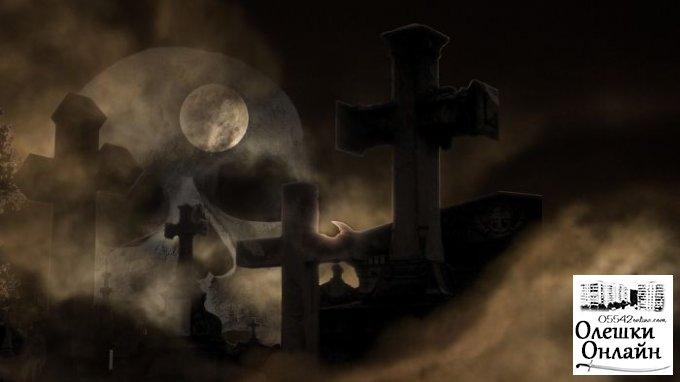 За мертвые души в Олешках возбуждено уголовное дело