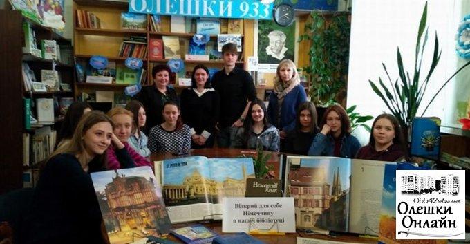 Європейський бібліоекскурс « Guten Tag! Німеччино!» в Олешках