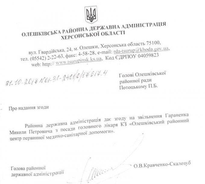 Олешковский районный совет платит деньги системному лгунишке