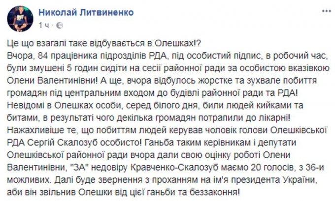 Чоловік голови Олешківської РДА особисто керував процесом побиття громадян