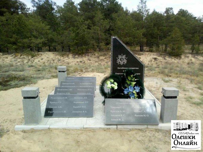 В Олешках встановлено ще один пам'ятник на братській могилі