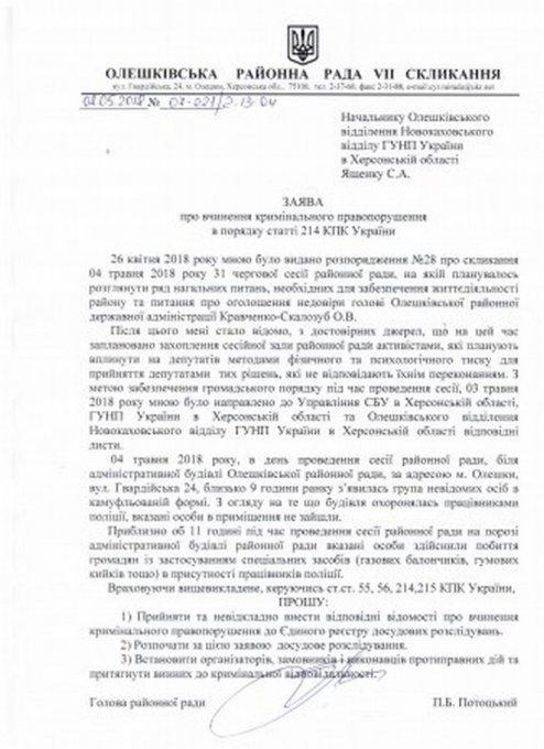 Голова Олешківської районної ради звернувся до поліції щодо провокації під час сесії
