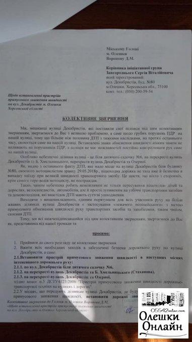В Олешках проводиться організація дорожнього руху на вулиці Декабристів