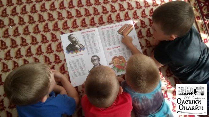 У дошкільному навчальному закладі № 3 «Сонечко» відбулися заходи присвячені Дню Конституції