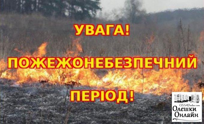Обережно! Пожежонебезпечний період!