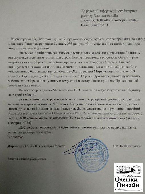 Олешківчани мають право на якісні послуги, але не повинні забувати і про свої обов'язки