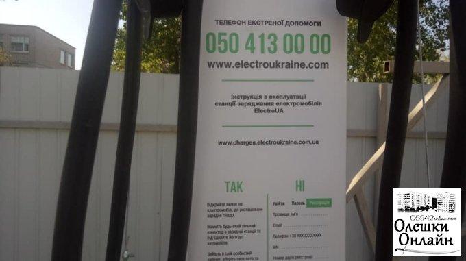 В Олешках установили первую электрическую зарядку для автомобилей