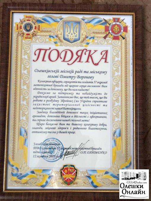 Аматорські колективи  Олешківської міської ради привітали з Днем Козацтва та Днем Захисника Вітчизни