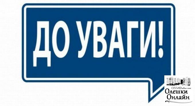 22 жовтня в Олешках буде розпочато видачу талонів для проїзду