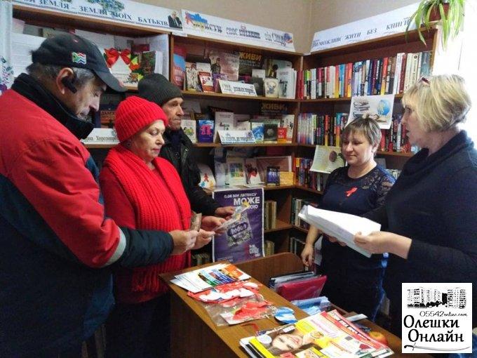 В Олешківській міській бібліотеці №2 провели низку заходів присвячених дню боротьби зі СНІДом