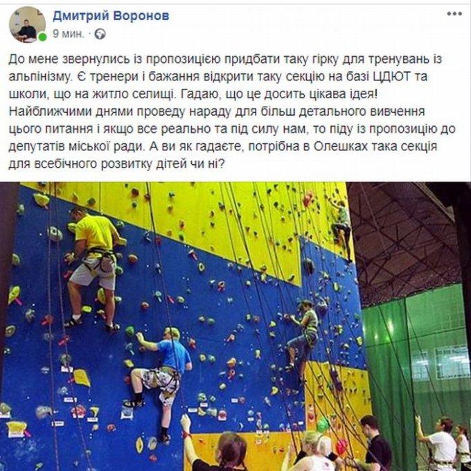 Дмитрий Воронов хочет открыть секцию альпинизма для детей в Олешках