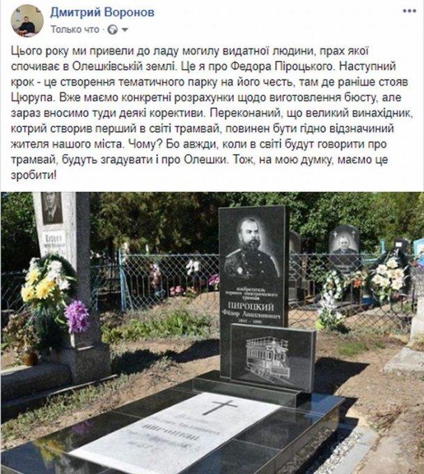 В Олешках хотят открыть тематический сквер имени Пироцкого