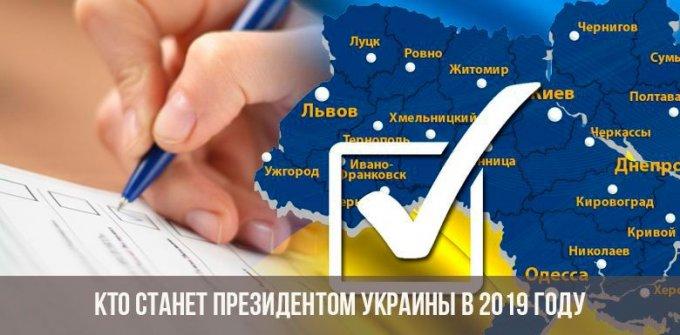 За кого Олешки будут голосовать на выборах президента?