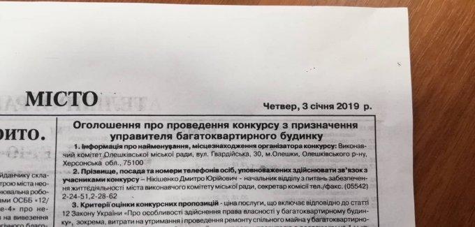 Чергова порція брехні від політичних невдах в Олешках