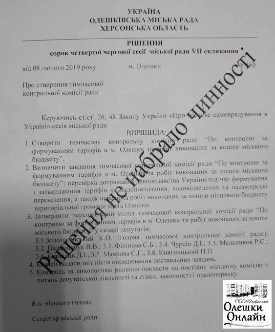 Олешківський міський голова вперше скористався правом вето