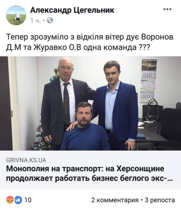 В Олешках запустили политический проект Бориса Моисеева