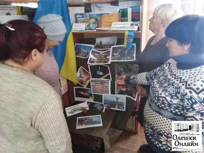 В Олешківській міській бібліотеці № 2 пройщли заходи присвячені пам'яті Героїв Небесної Сотні