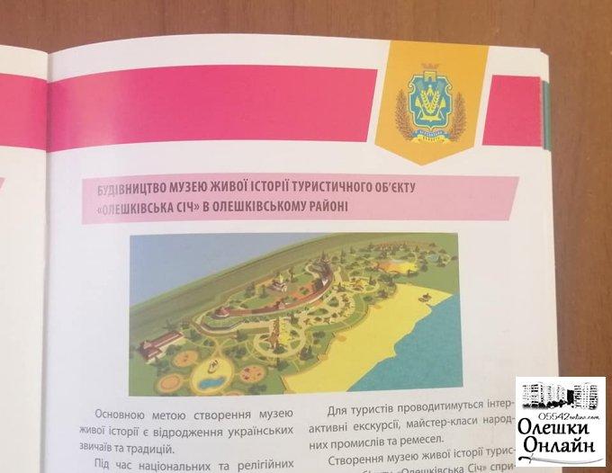 Олешківські проекти є привабливими для туристів