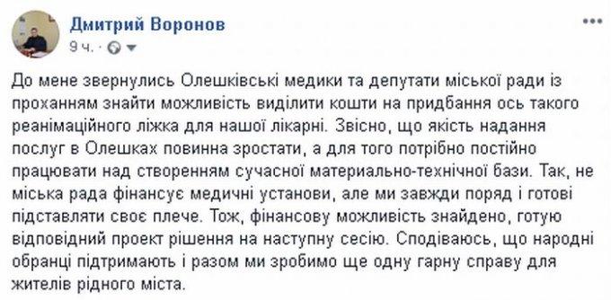 Олешківська міська рада хоче в черговий раз допомогти місцевій лікарні