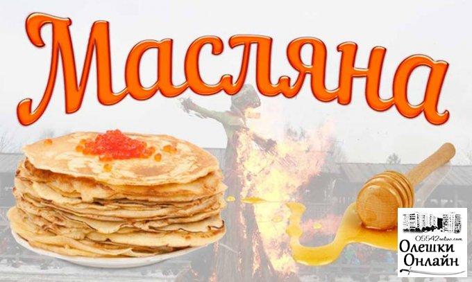 Шалена Масляна в Олешках!
