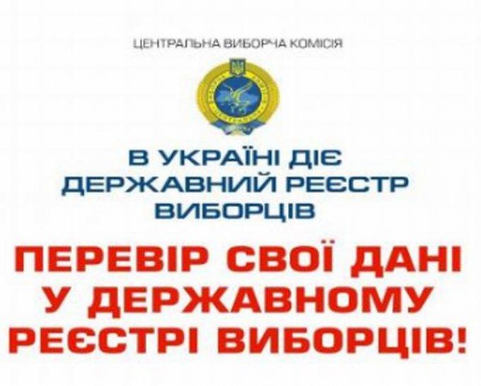 До уваги жителів Олешок! Перевір свої дані у державному реєстрі виборців