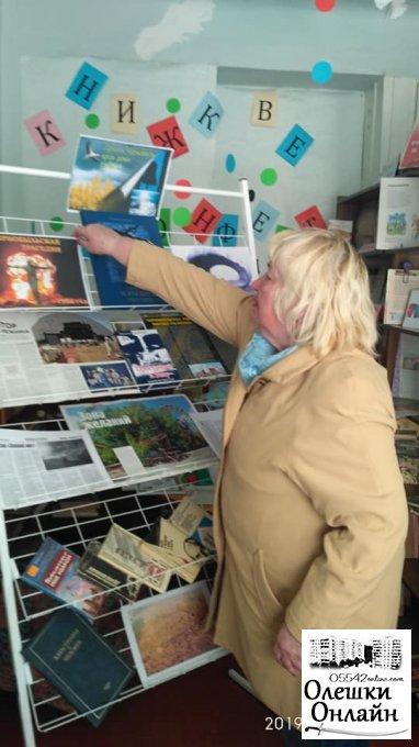 В Олешківській бібліотеці пройшов захід присвячений річниці Чорнобильської катастрофи