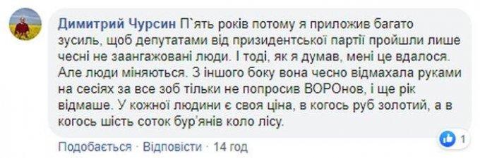 Политический маргинал который получил три земельных участка в Олешках вещает про ''земельный дерибан''
