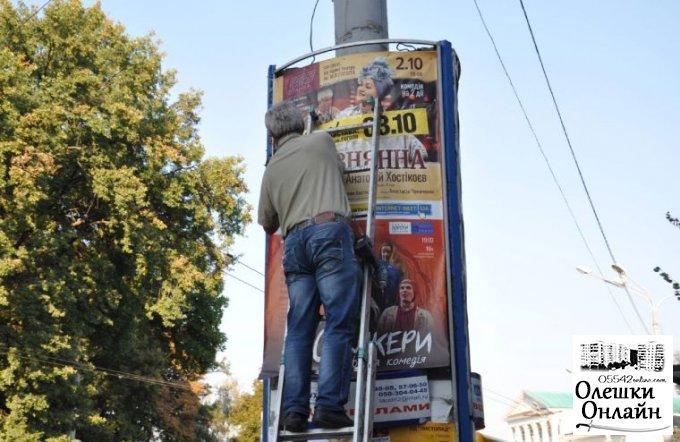 До відома підприємців та мешканців міста Олешки!