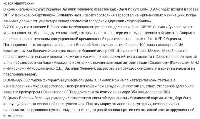 ''Вася Иркутский'' собрался в народные депутаты по 186-у округу