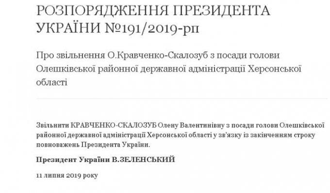 О.Кравченко-Скалозуб звільнено з посади голови Олешківської районної державної адміністрації