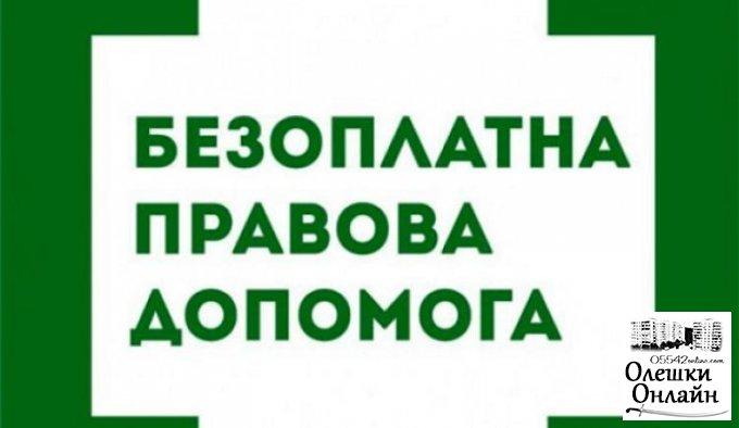 Інформація діяльності Олешківського бюро правової допомоги Херсонського місцевого центру з надання безоплатної вторинної правової допомоги   за  перше півріччя 2019 року