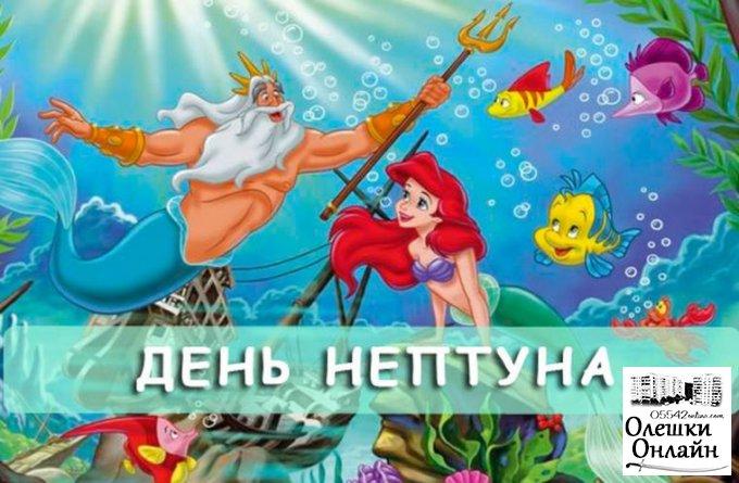 """Молодіжна рада м.Олешки запрошує на """"День Нептуна"""""""