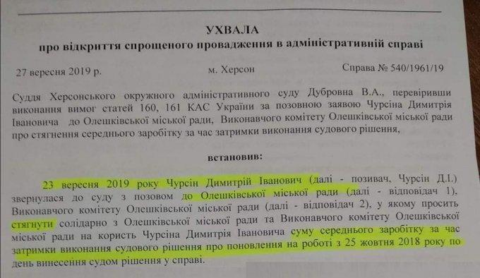 Ученик двухпаспортного или как ещё один паразит в Олешках хочет поживиться деньгами налогоплательщиков
