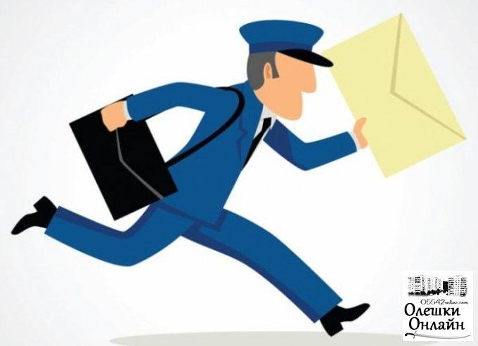 В Олешках продолжают наказывать недобросовестных почтальонов