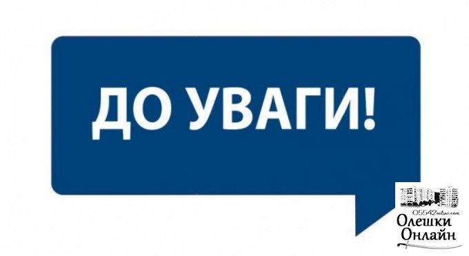 Олешківська державна податкова інспекція повідомляє