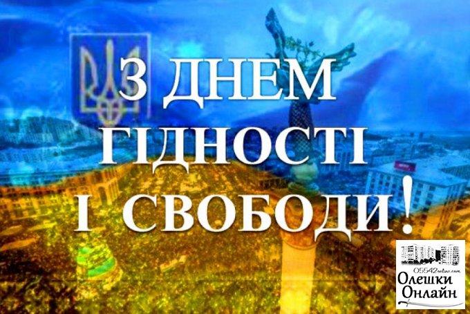 Запрошуємо на заходи з нагоди відзначення Дня Гідності та Свободи