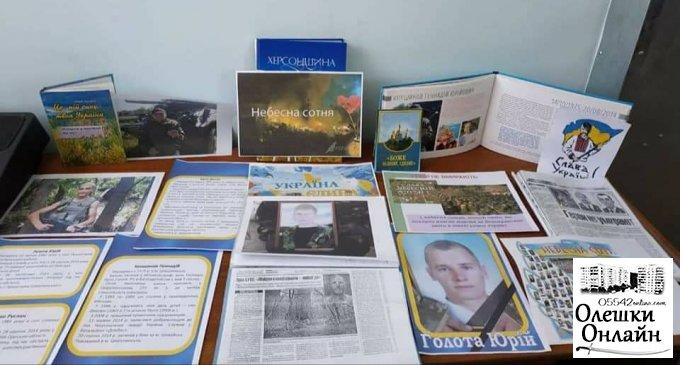 День Гідності та Свободи  в Сагівській бібліотеці