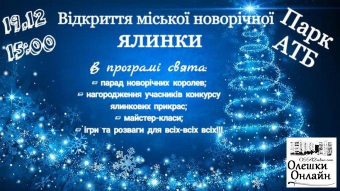 Запрошуємо на відкриття міської новорічної ялинки