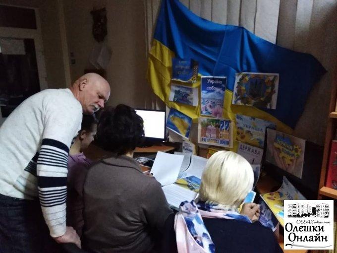 Олешківська міська бібліотека №2 підготувала виставку та екскурс до Дня Соборності України